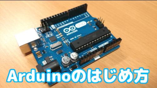 Arduinoのはじめ方