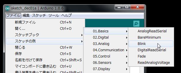 Arduino IDE Blinkを開く