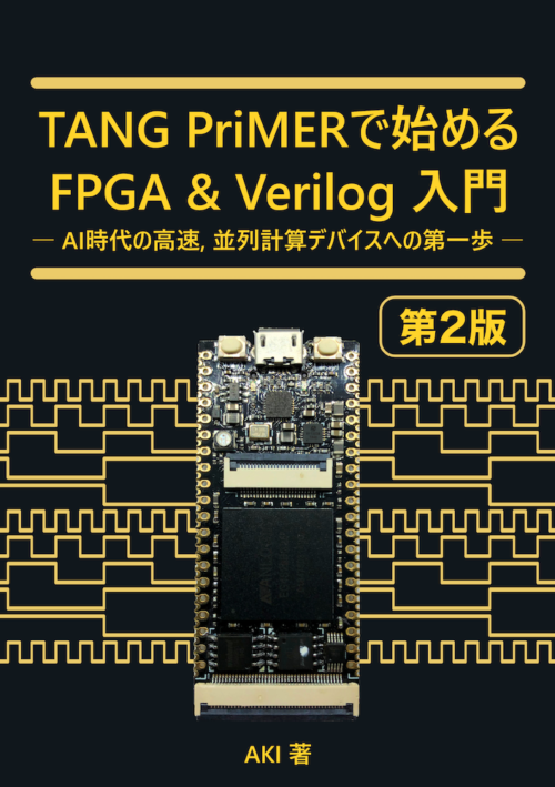 TANG-PriMER_Beginner_Cover_r2